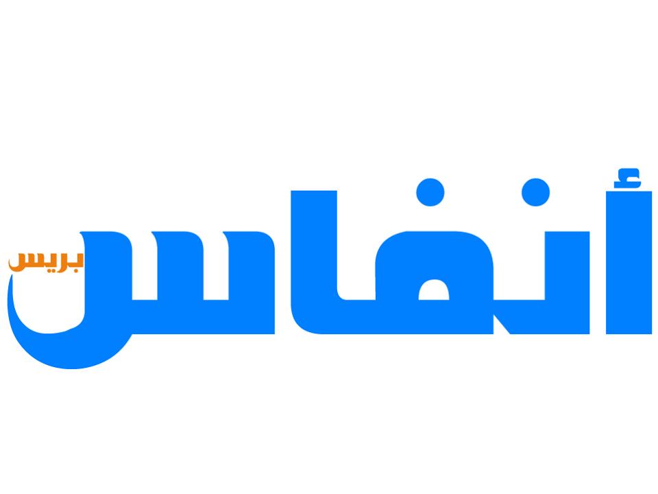 بقلم الصحفي عادل الإدريسي/أنفاس بريس جريدة إلكترونية مغربية