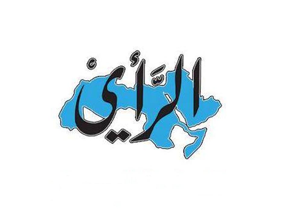 صحيفة الرأي/الأردن
